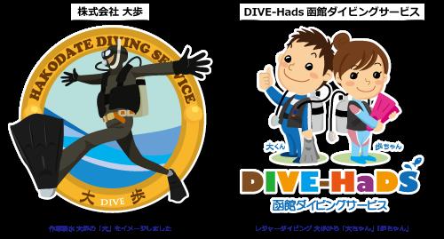 500-株式会社 大歩 函館ダイビングサービス  ロゴマーク